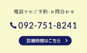 お電話でのご予約・お問合わせ Tel.092-751-8241